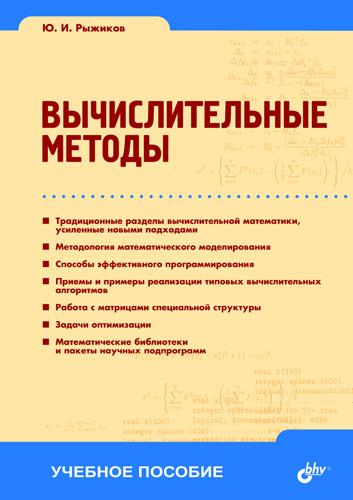 Юрий Рыжиков Вычислительные методы: учебное пособие цена