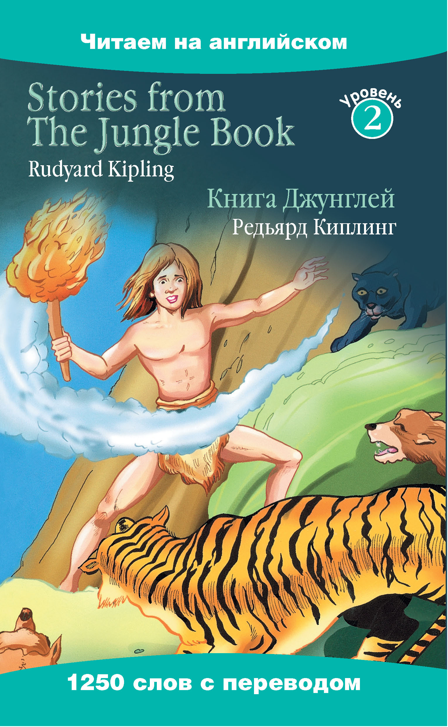 Редьярд Киплинг Stories from The Jungle Book / Книга Джунглей the jungle book