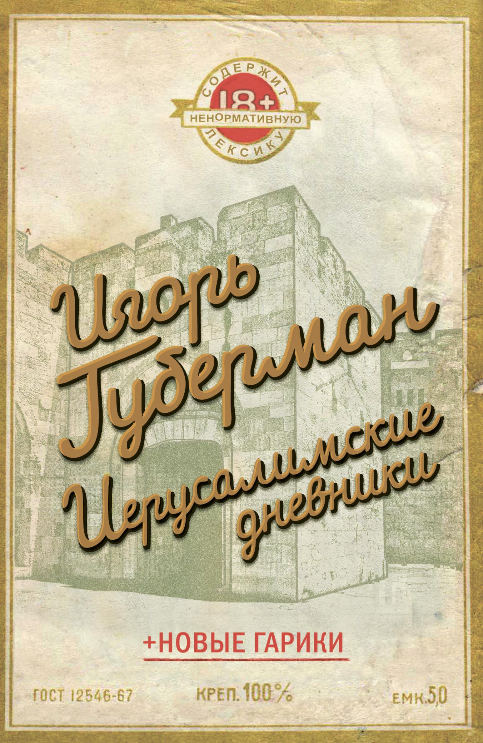 Игорь Губерман Иерусалимские дневники (сборник)