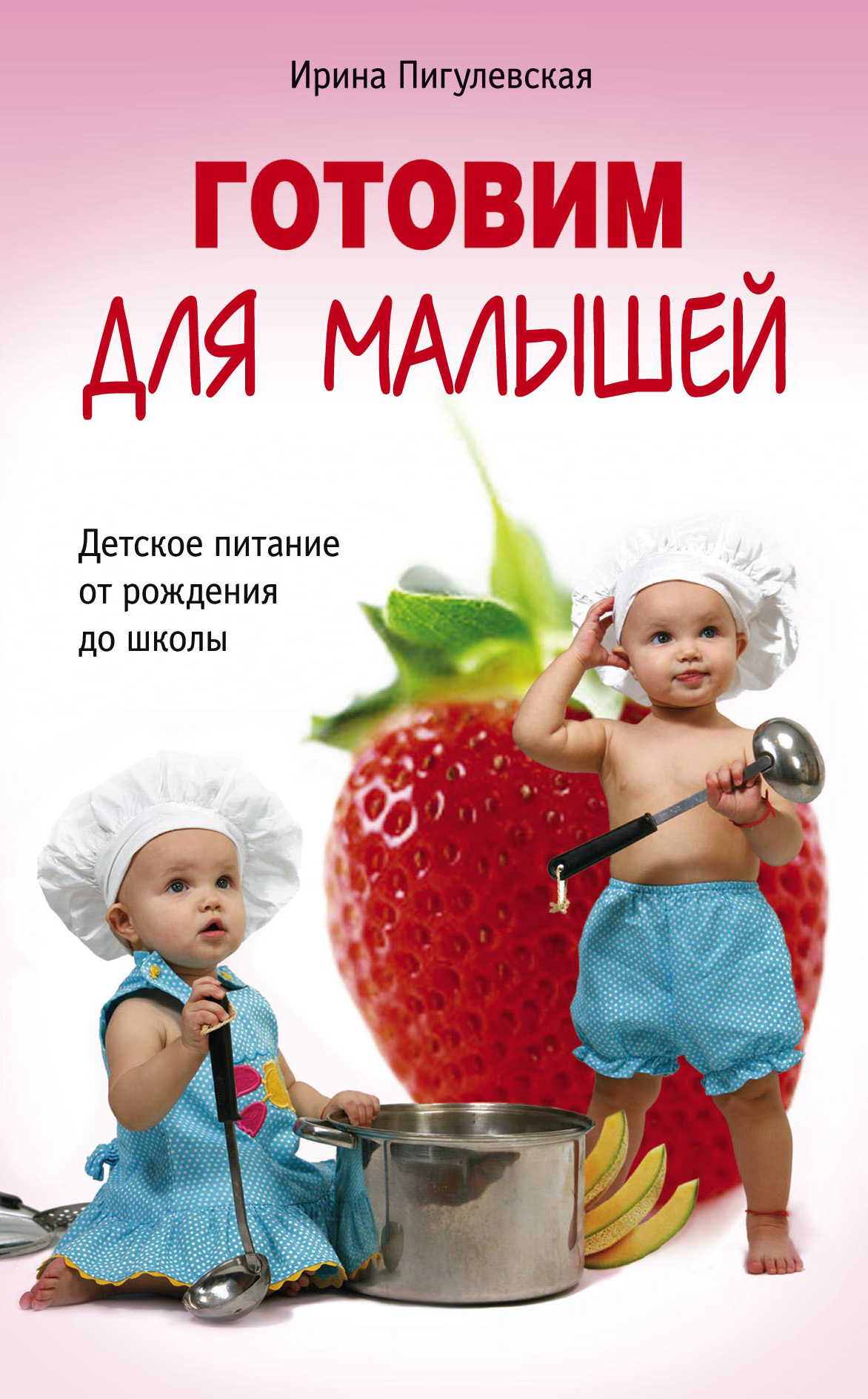 И. С. Пигулевская Готовим для малышей. Детское питание от рождения до школы ирина пигулевская готовим для малышей детское питание от рождения до школы