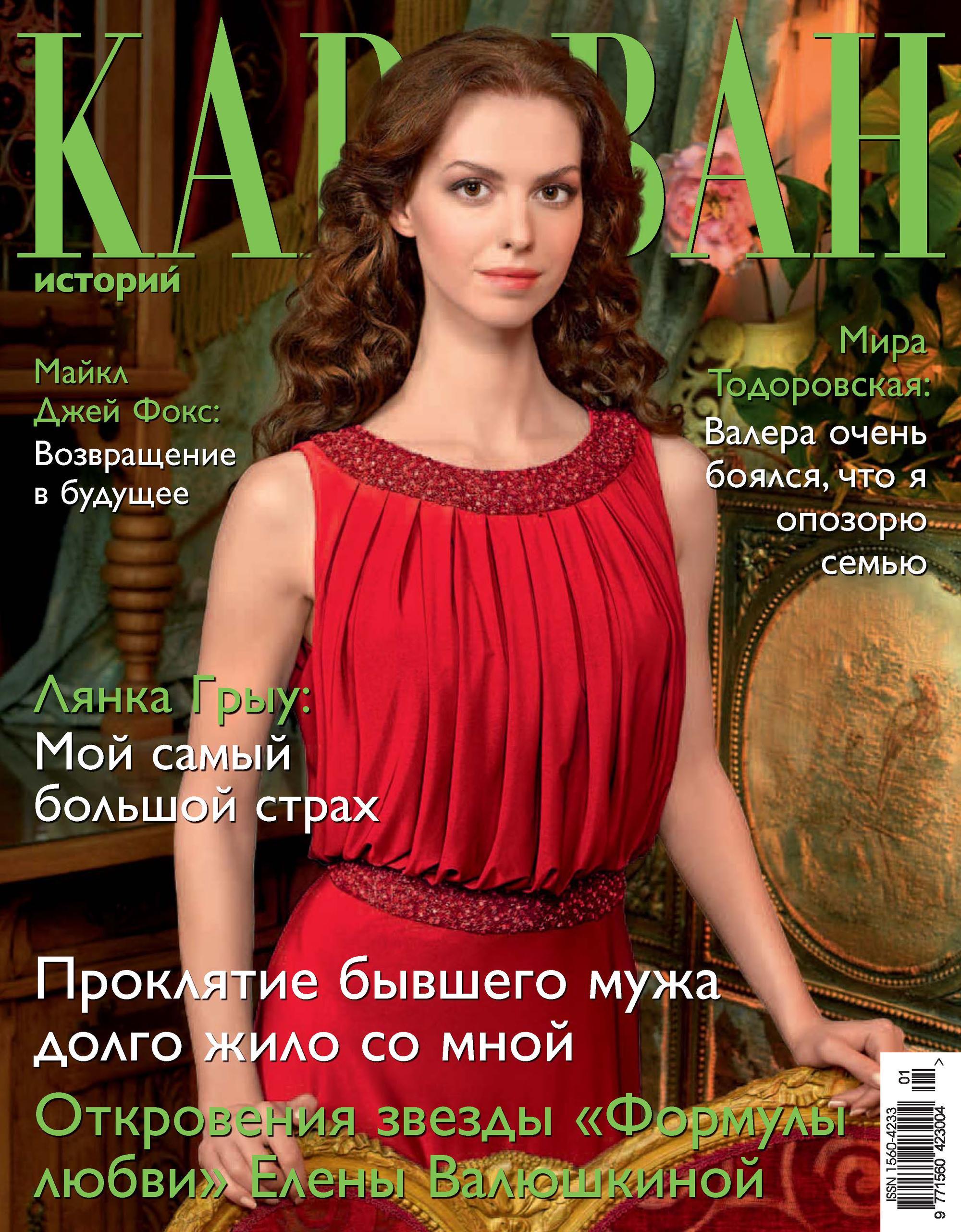Отсутствует Караван историй №01 / январь 2014 михаил кубеев 100 великих любовных историй