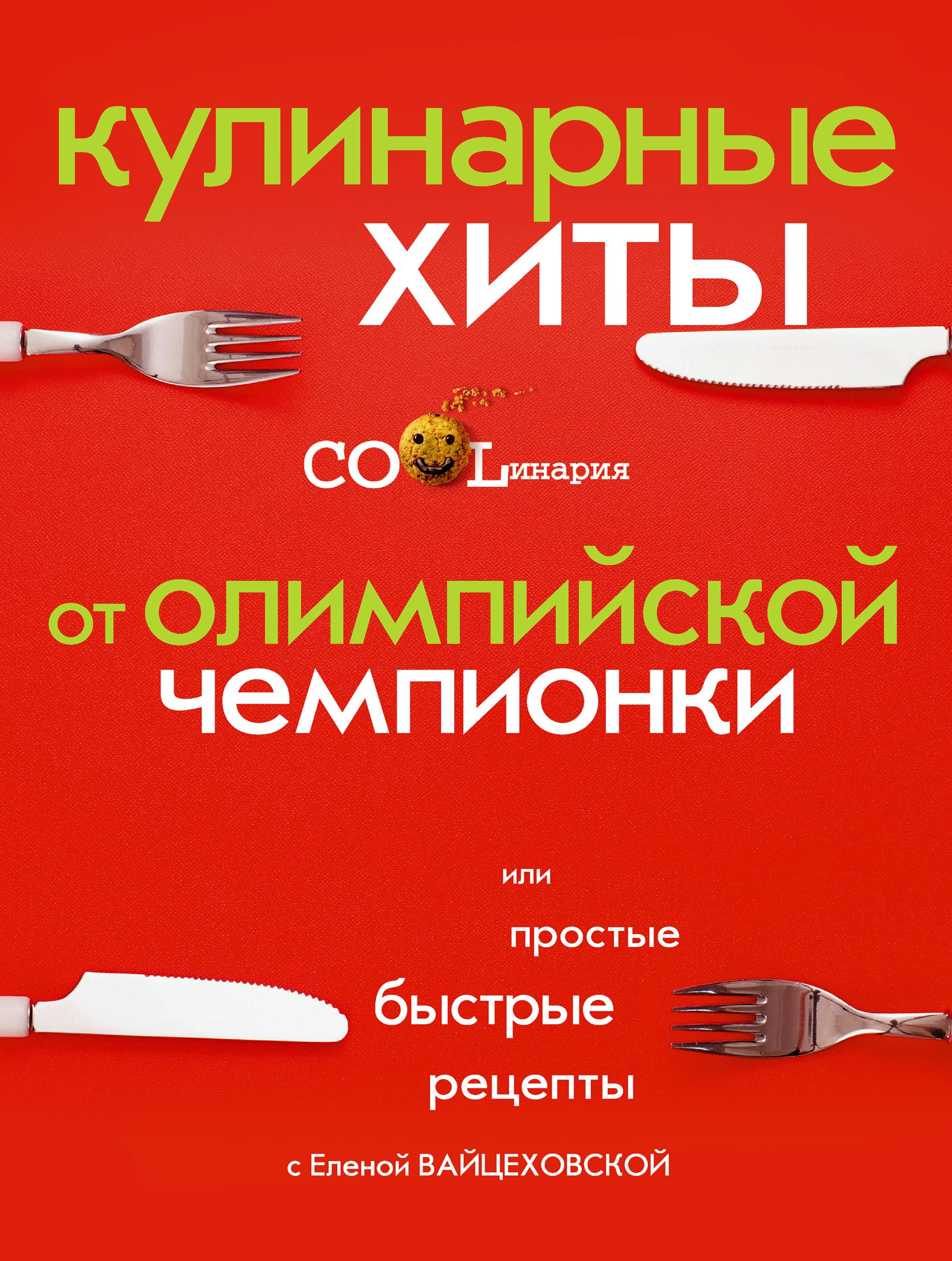 Елена Вайцеховская Кулинарные хиты от олимпийской чемпионки или Простые быстрые рецепты