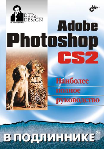 Сергей Пономаренко Adobe Photoshop CS2 наручные часы earnshaw es 8049 02