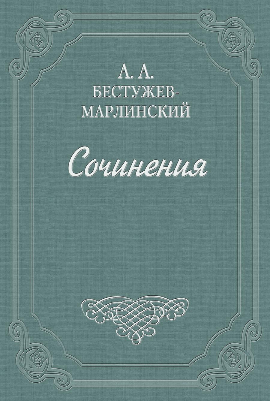 Александр Александрович Бестужев-Марлинский (О переводе)