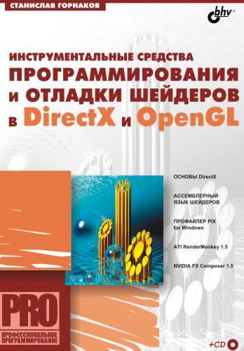 Станислав Горнаков Инструментальные средства программирования и отладки шейдеров в DirectX и OpenGL станислав горнаков самоучитель работы на смартфонах и коммуникаторах под управлением symbian os