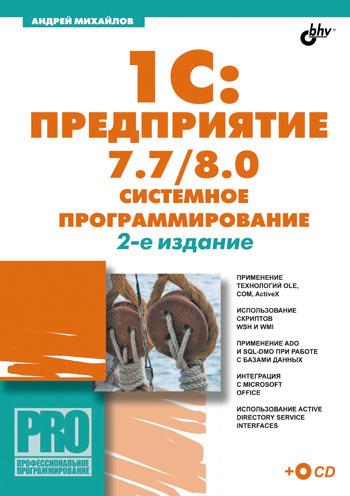 Андрей Витальевич Михайлов 1C:Предприятие 7.7/8.0: системное программирование кариев ч технология microsoft ado net