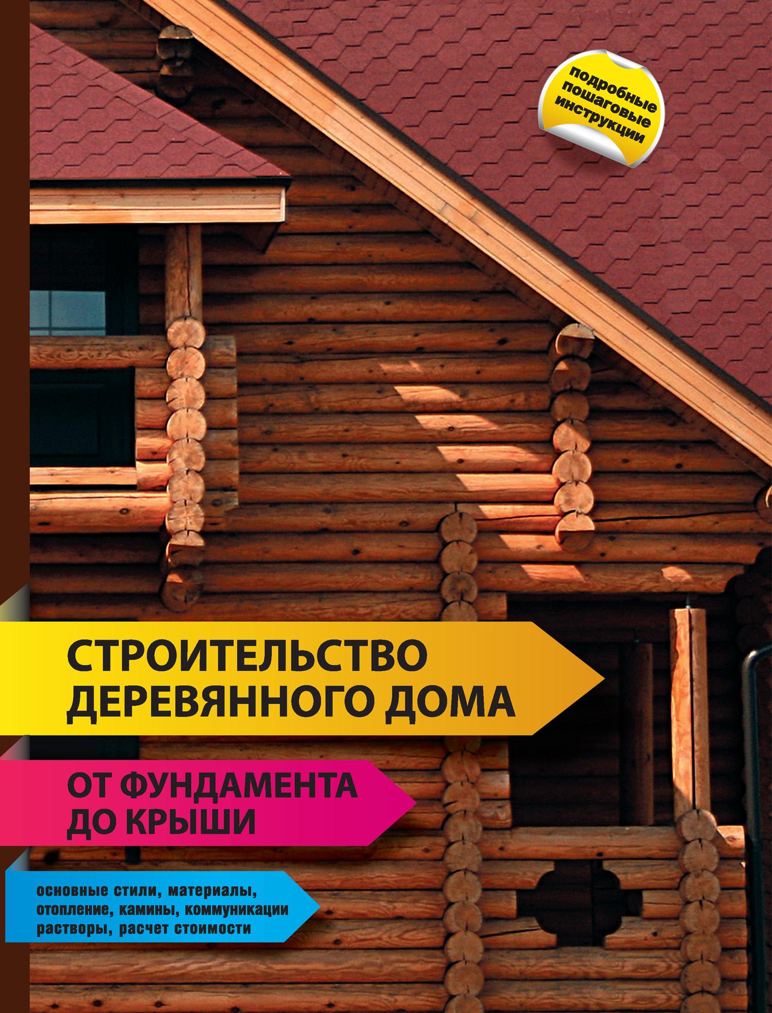 Отсутствует Строительство деревянного дома – от фундамента до крыши