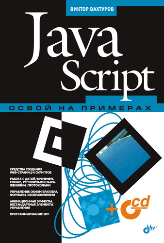 Виктор Вахтуров JavaScript. Освой на примерах