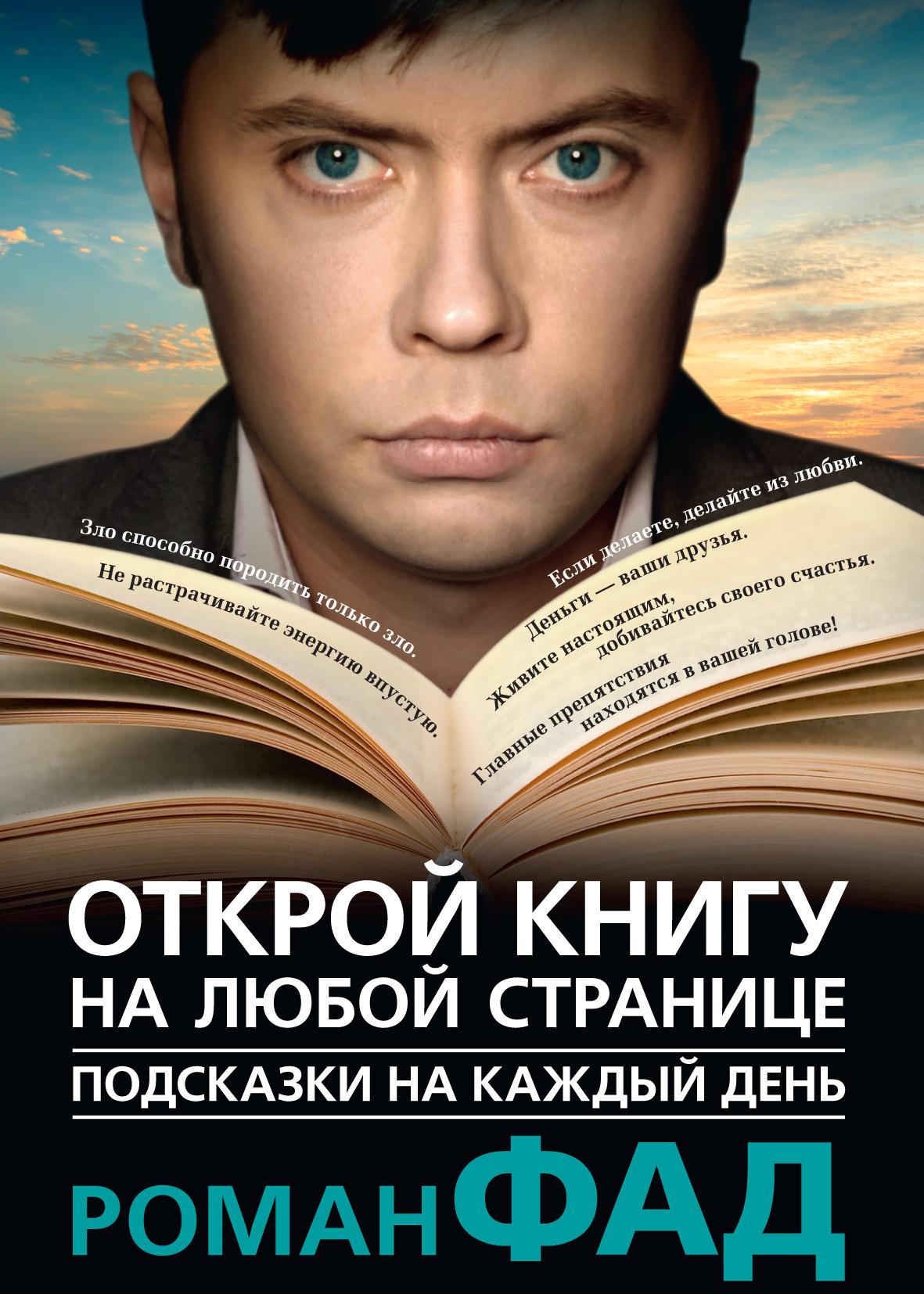 Роман Фад Подсказки на каждый день. Открой книгу на любой странице цена