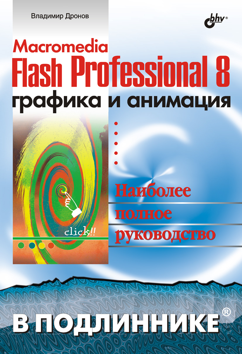 Владимир Дронов Macromedia Flash Professional 8. Графика и анимация интернет