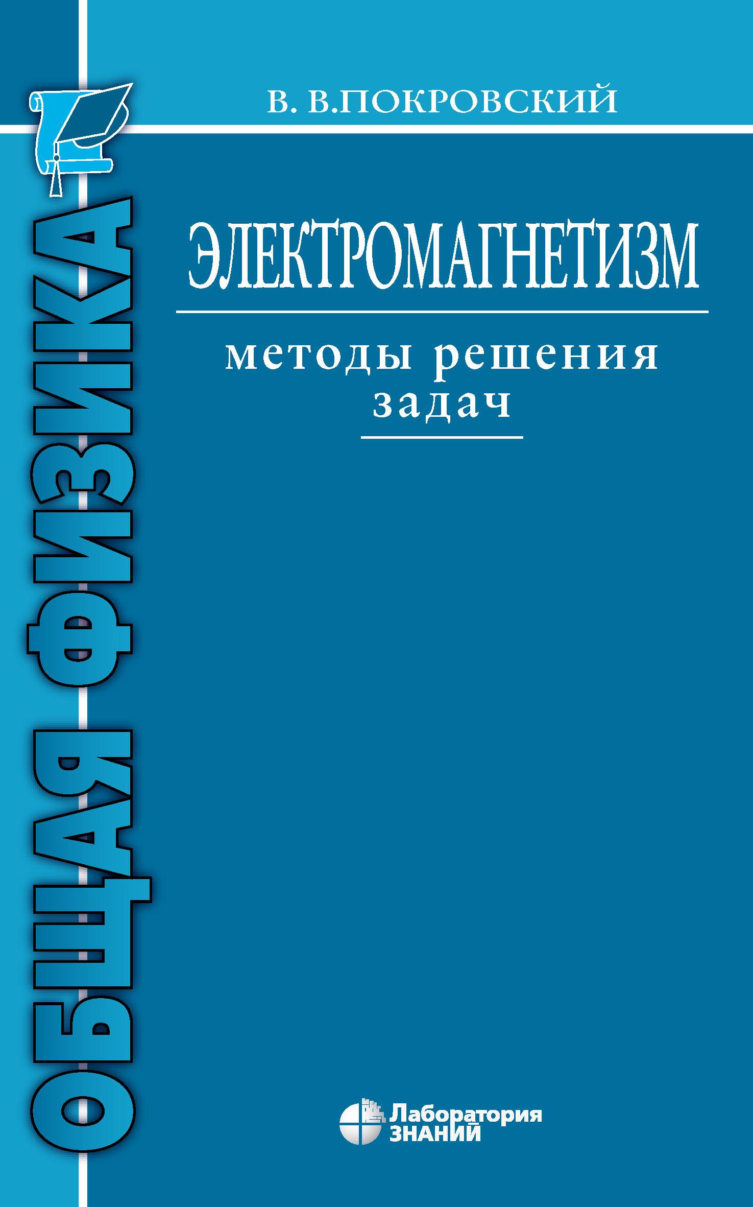 В. В. Покровский Электромагнетизм. Методы решения задач цена и фото