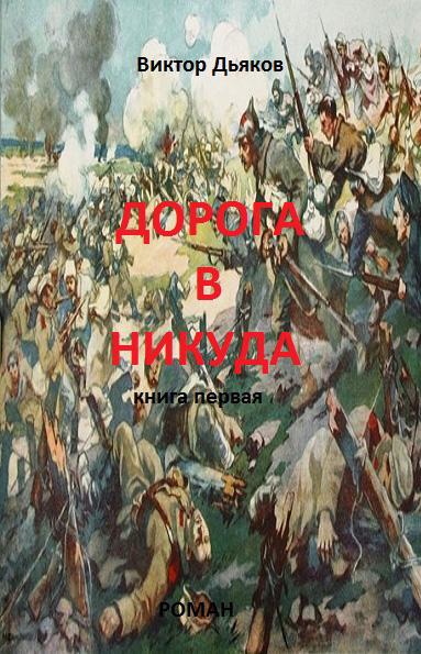 купить Виктор Дьяков Дорога в никуда. Книга первая по цене 69.9 рублей