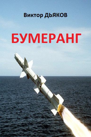 купить Виктор Дьяков Бумеранг по цене 19.99 рублей