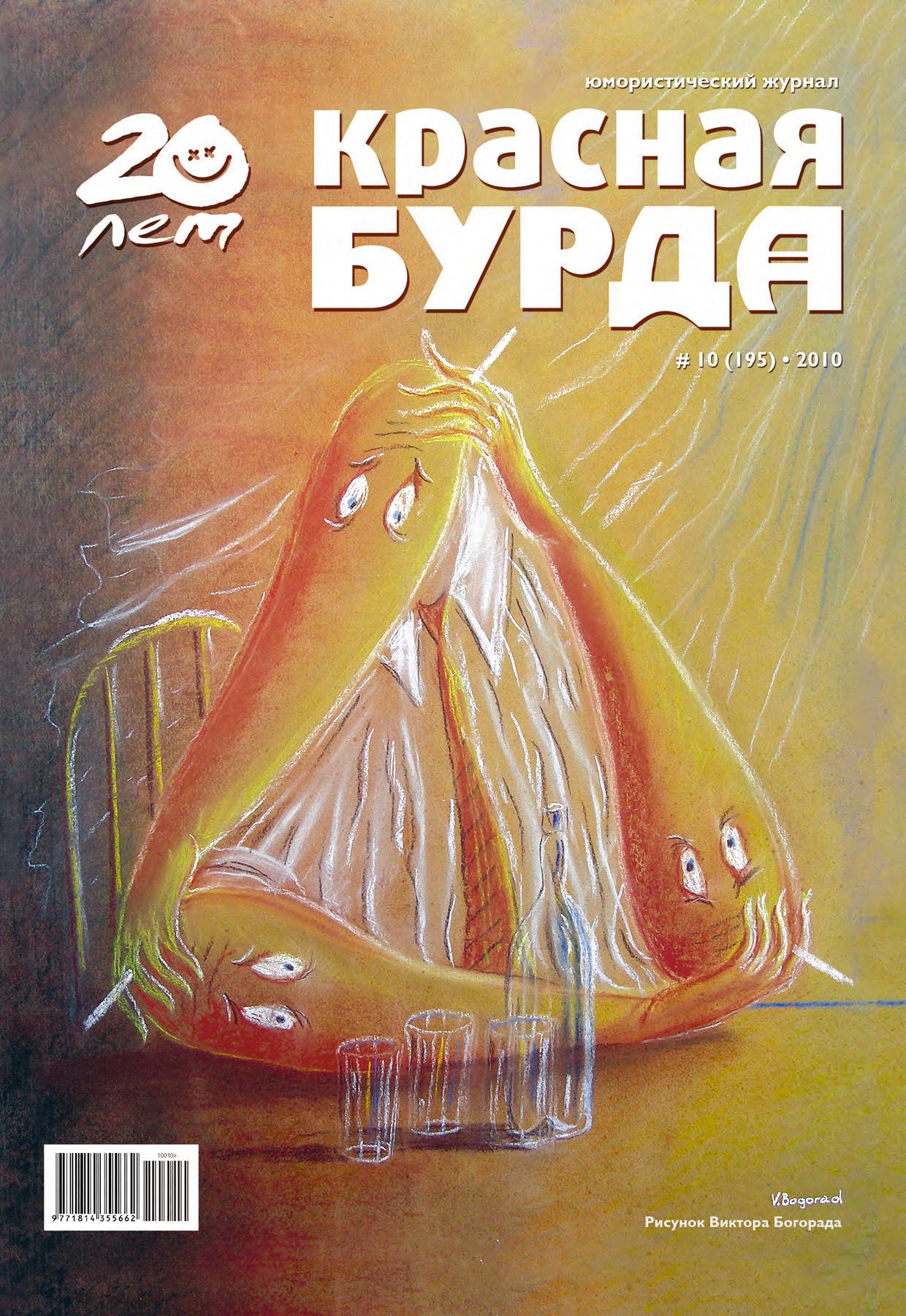 Отсутствует Красная бурда. Юмористический журнал №10 (195) 2010 сотовый