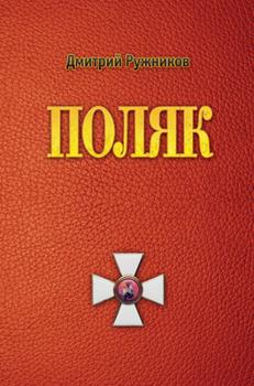 Дмитрий Ружников Поляк цены