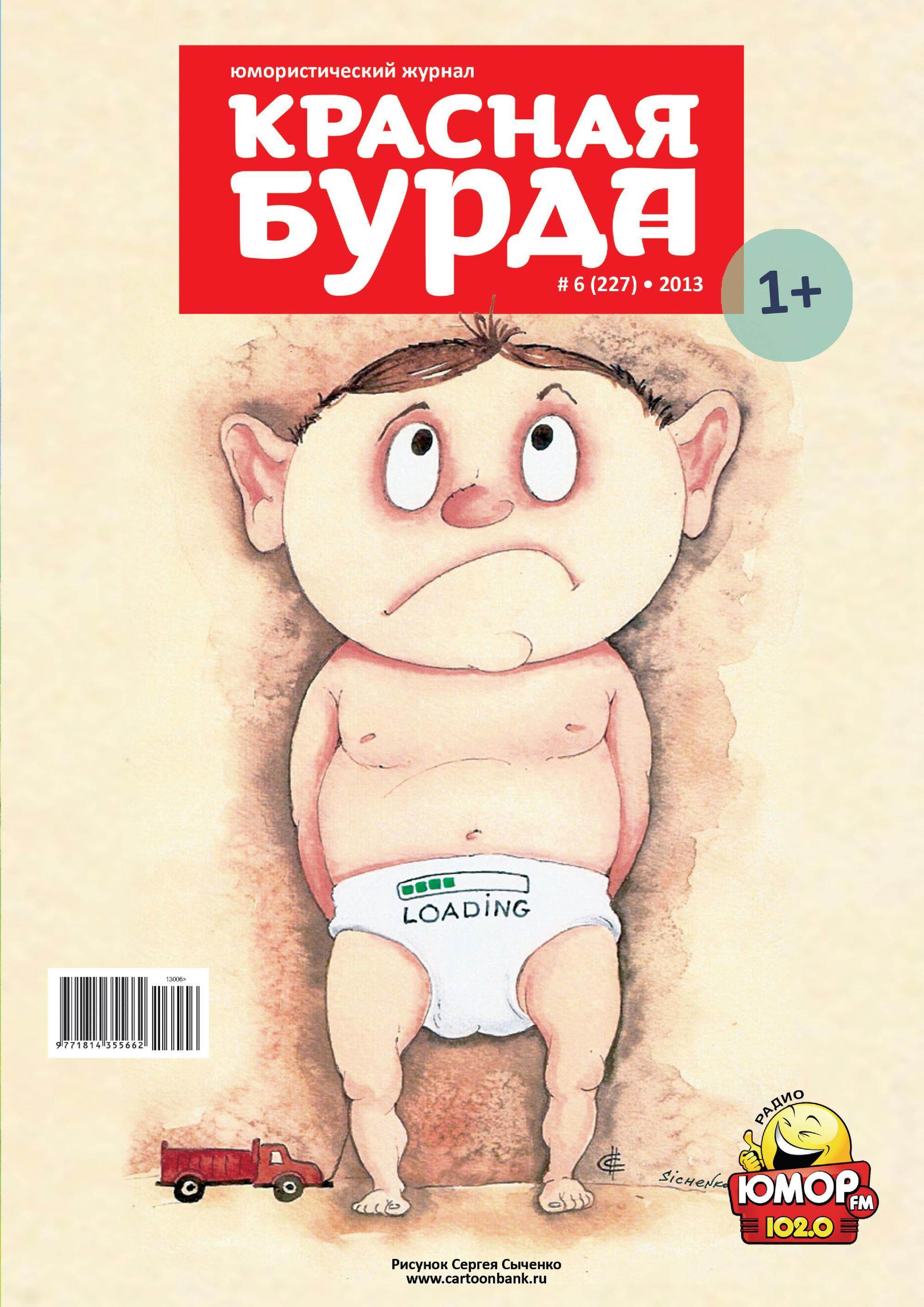 Отсутствует Красная бурда. Юмористический журнал №06 (227) 2013