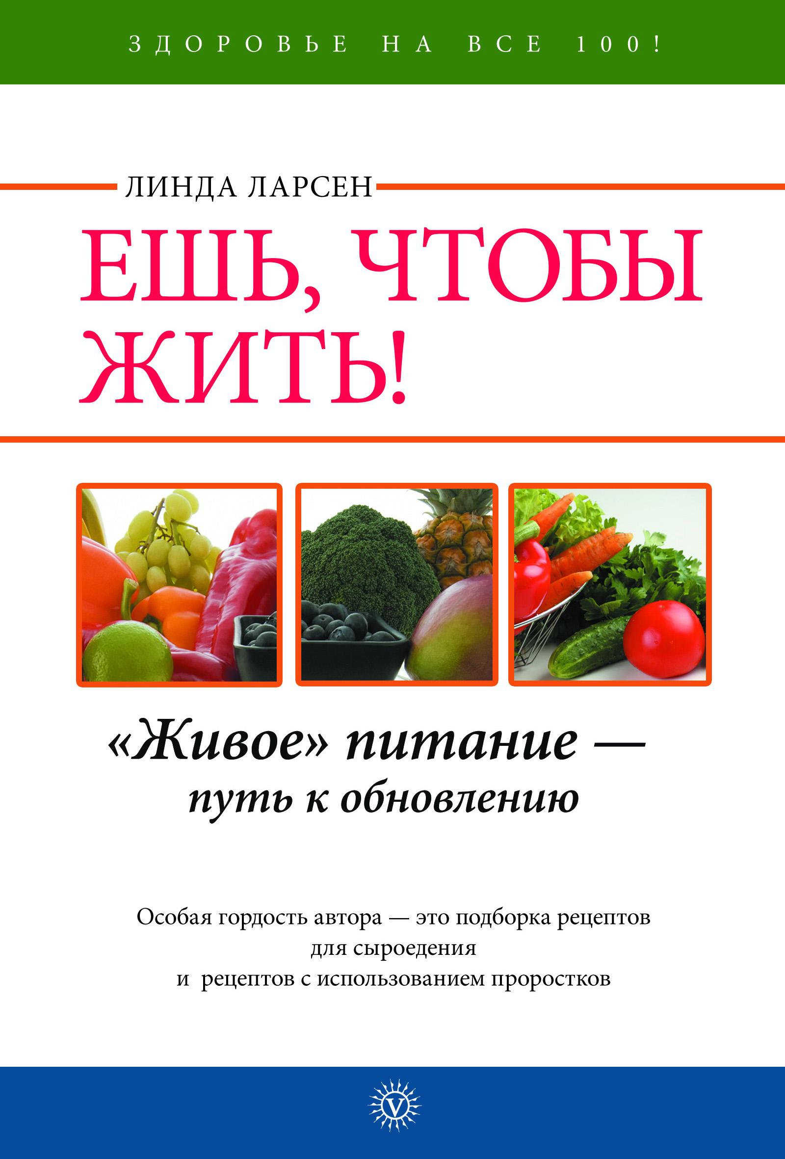 Линда Ларсен Ешь, чтобы жить! «Живое» питание – путь к обновлению john hryn n magnesium technology 2000