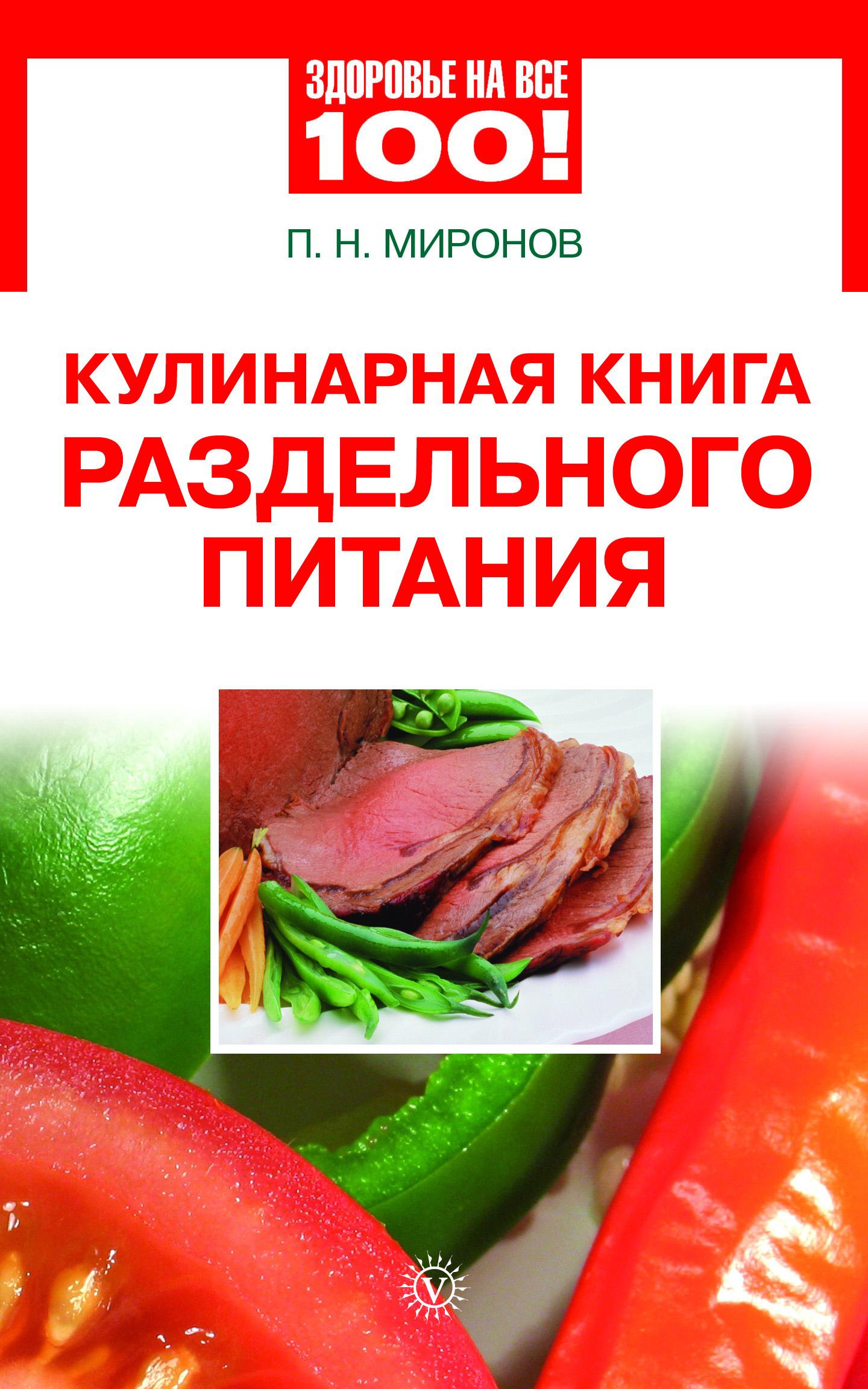 Фото - Павел Миронов Кулинарная книга раздельного питания автор не указан традиционное раздельное питание