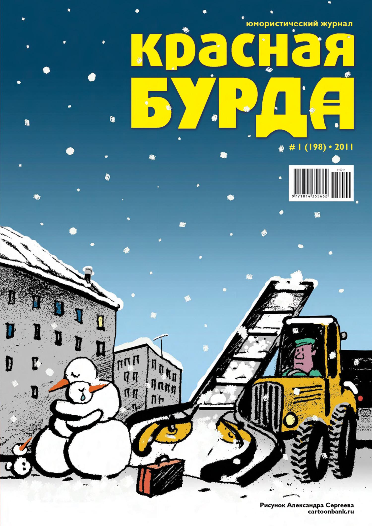 Красная бурда. Юмористический журнал №1 (198) 2011