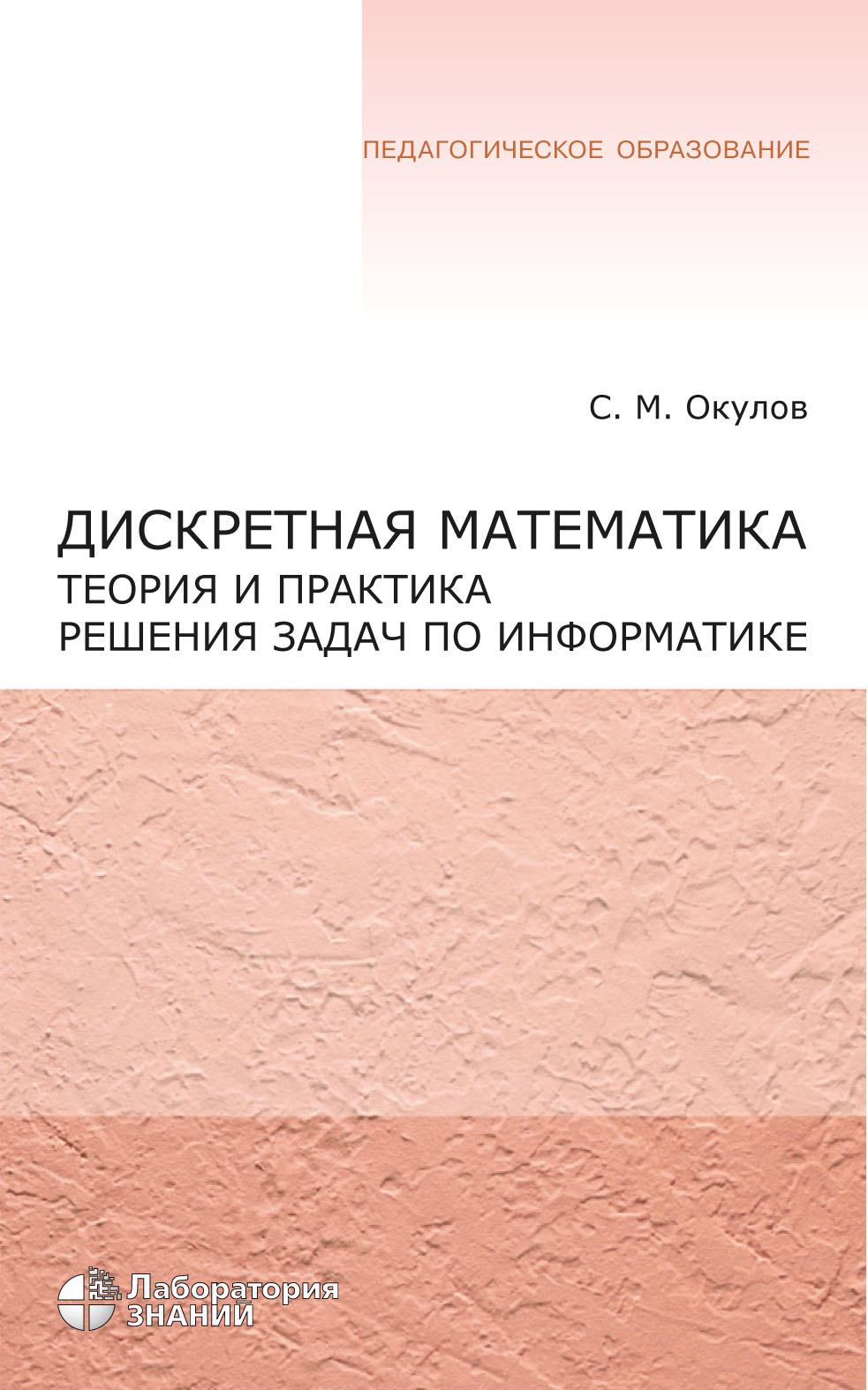 С. М. Окулов Дискретная математика. Теория и практика решения задач по информатике