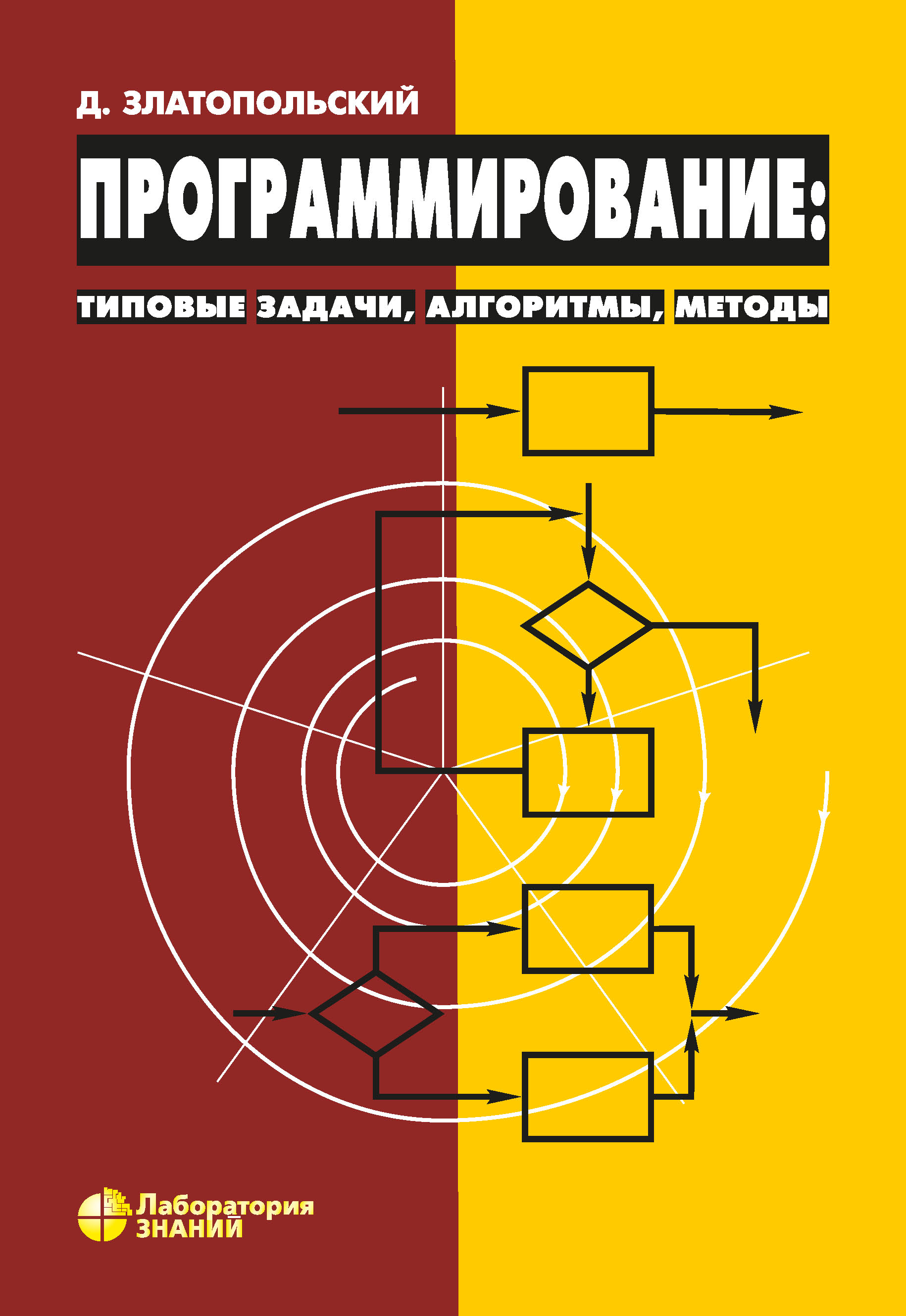 Д. М. Златопольский Программирование: типовые задачи, алгоритмы, методы д м златопольский основы программирования на языке python