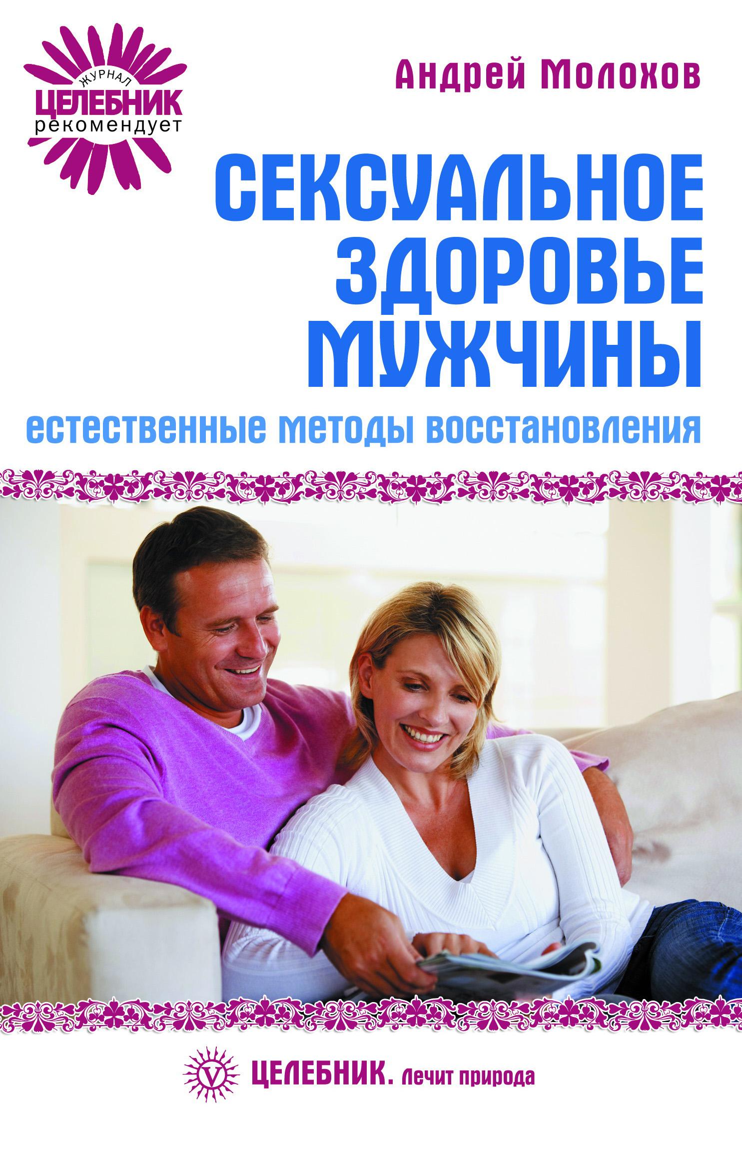 Андрей Молохов Сексуальное здоровье мужчины: естественные методы восстановления андрей молохов сексуальное здоровье мужчины естественные методы восстановления