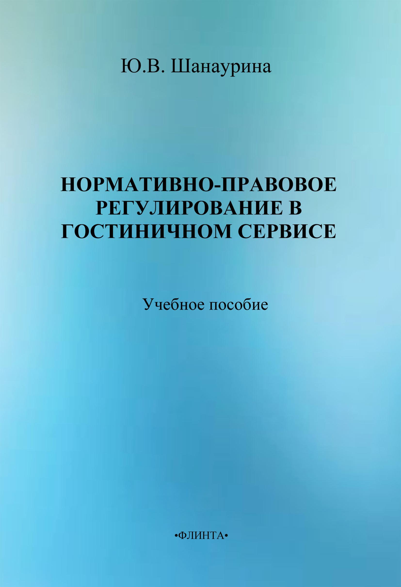 Ю. В. Шанаурина Нормативно-правовое регулирование в гостиничном сервисе цена
