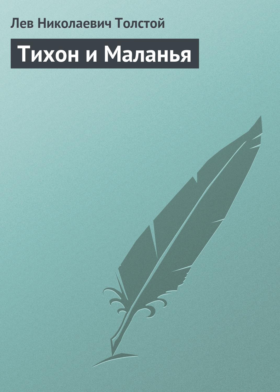 Лев Толстой Тихон и Маланья аджна божевильна 33 рифмооткровения