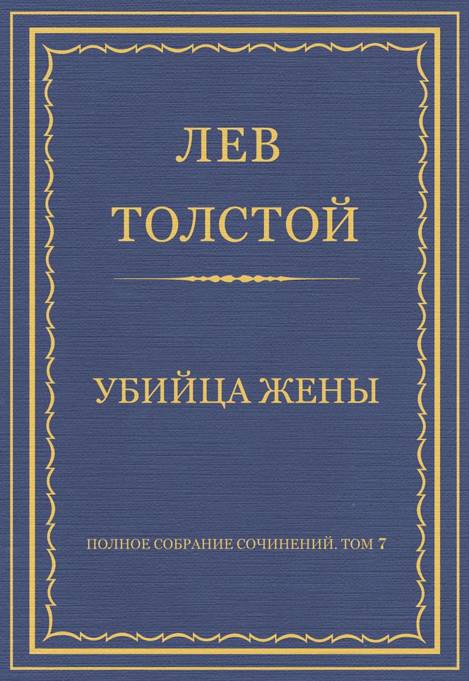 цены Лев Толстой Полное собрание сочинений. Том 7. Произведения 1856–1869 гг. Убийца жены
