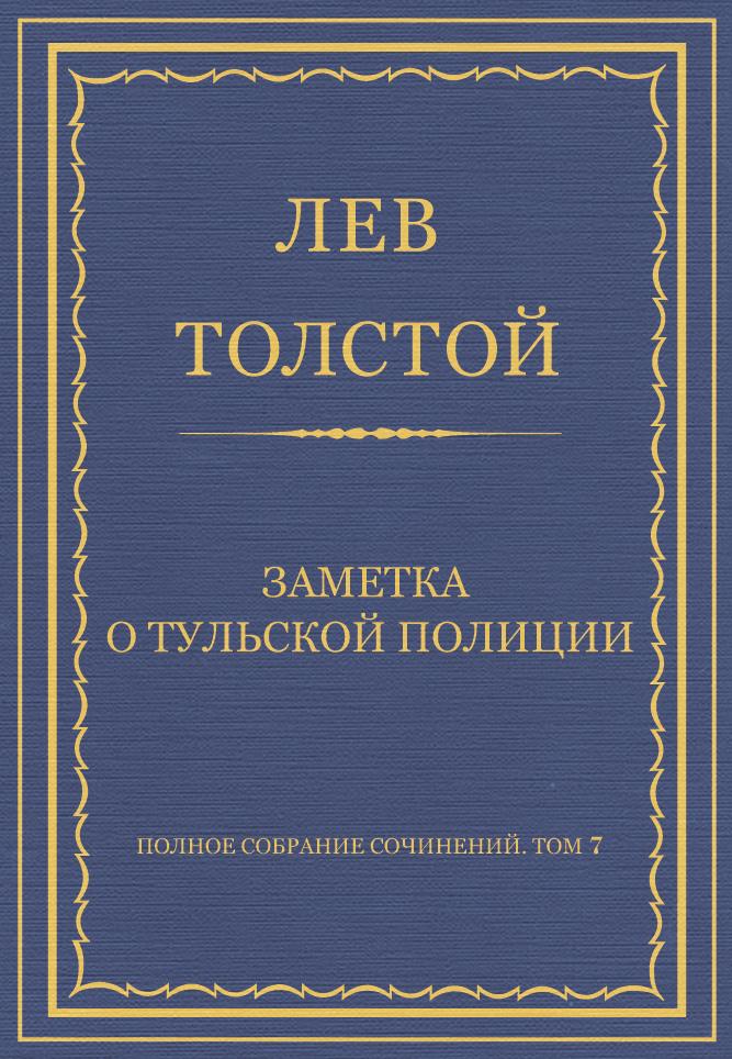 Лев Толстой Полное собрание сочинений. Том 7. Произведения 1856–1869 гг. Заметка о тульской полиции цена