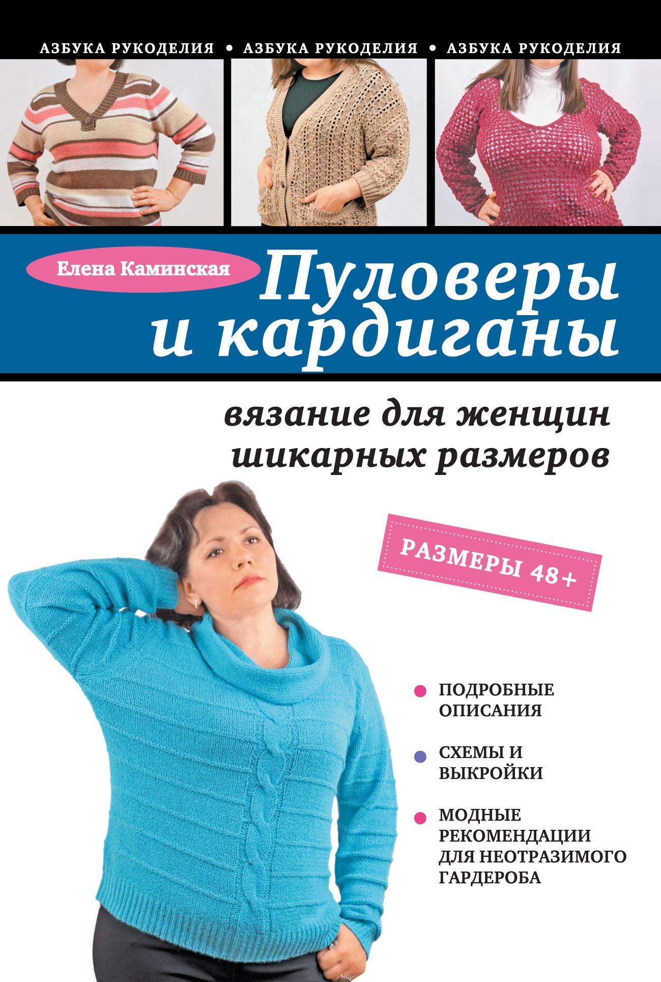 Е. А. Каминская Пуловеры и кардиганы: вязание для женщин шикарных размеров каминская е вяжем перчатки и варежки спицами и крючком