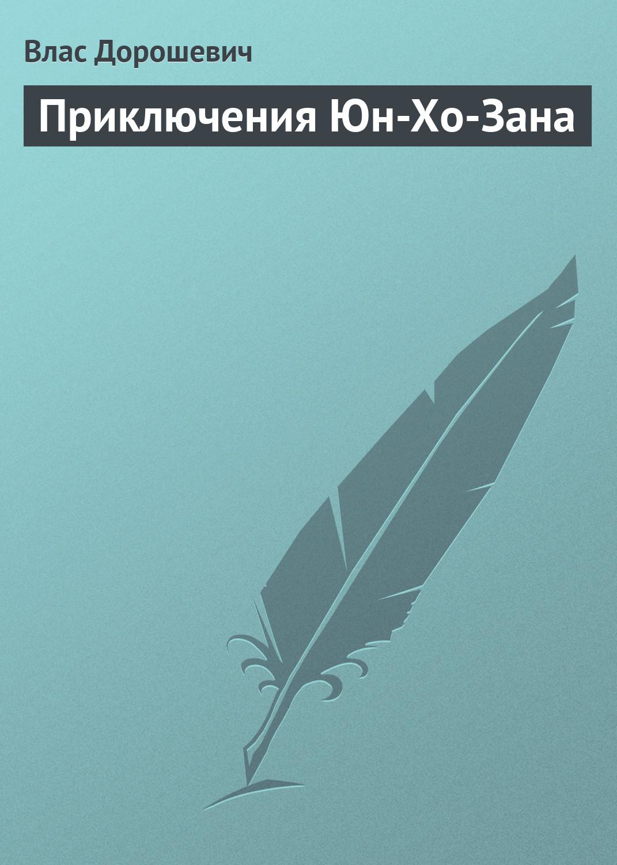 Влас Дорошевич Приключения Юн-Хо-Зана