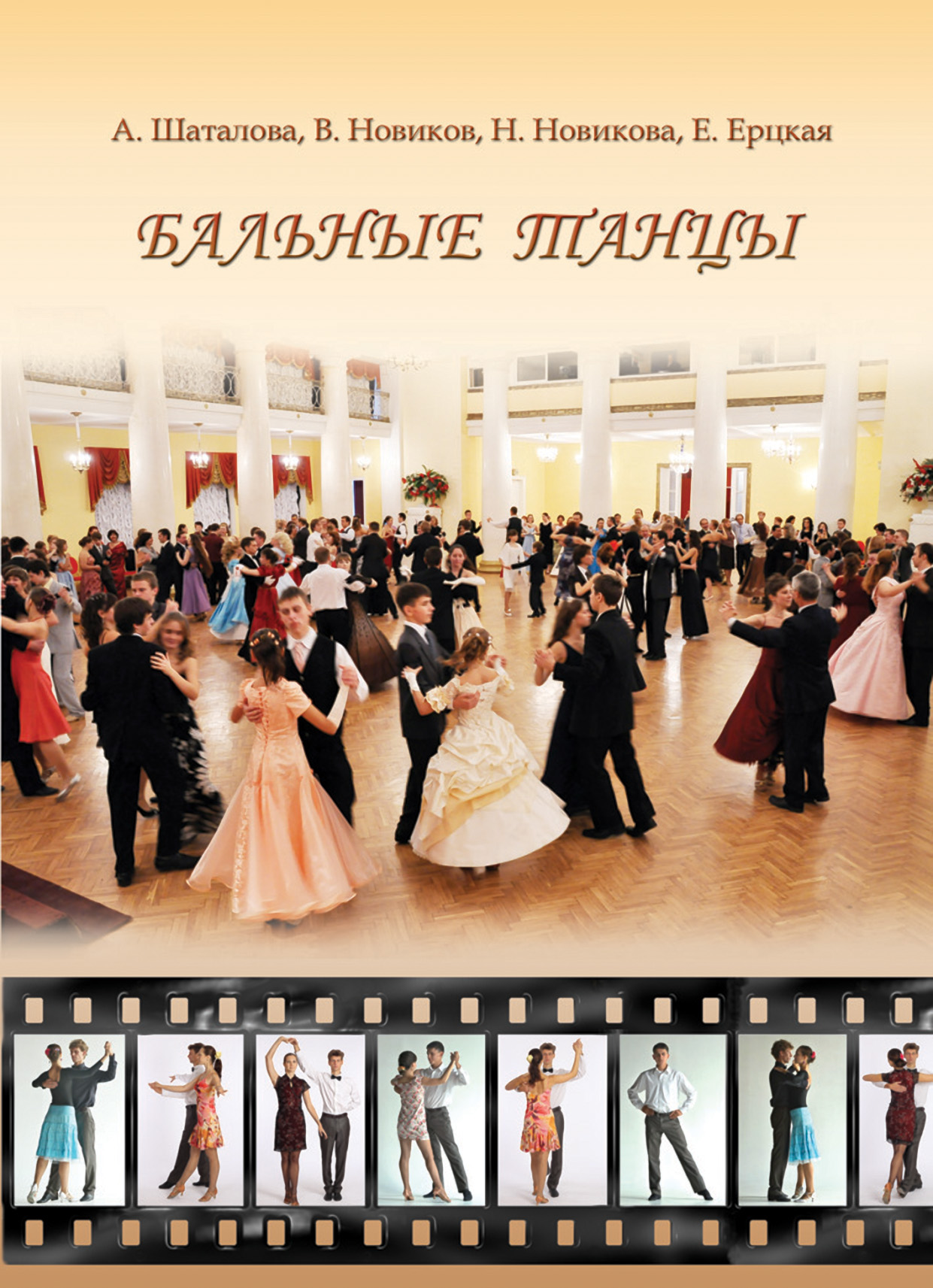 Анна Шаталова Бальные танцы. Методическое пособие стоимость