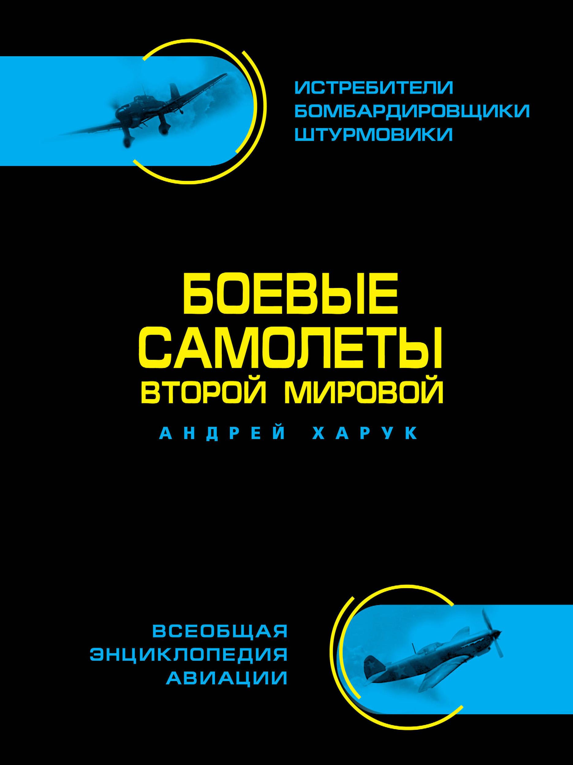 Боевые самолеты Второй Мировой. Андрей Харук