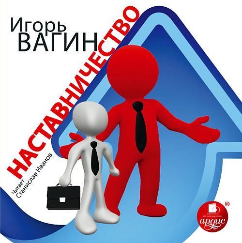 Игорь Вагин Наставничество