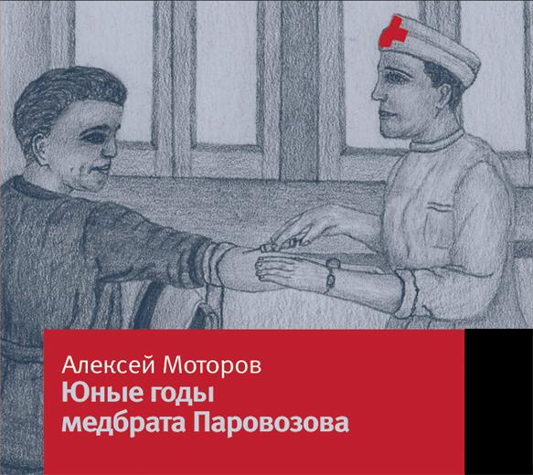 Юные годы медбрата Паровозова