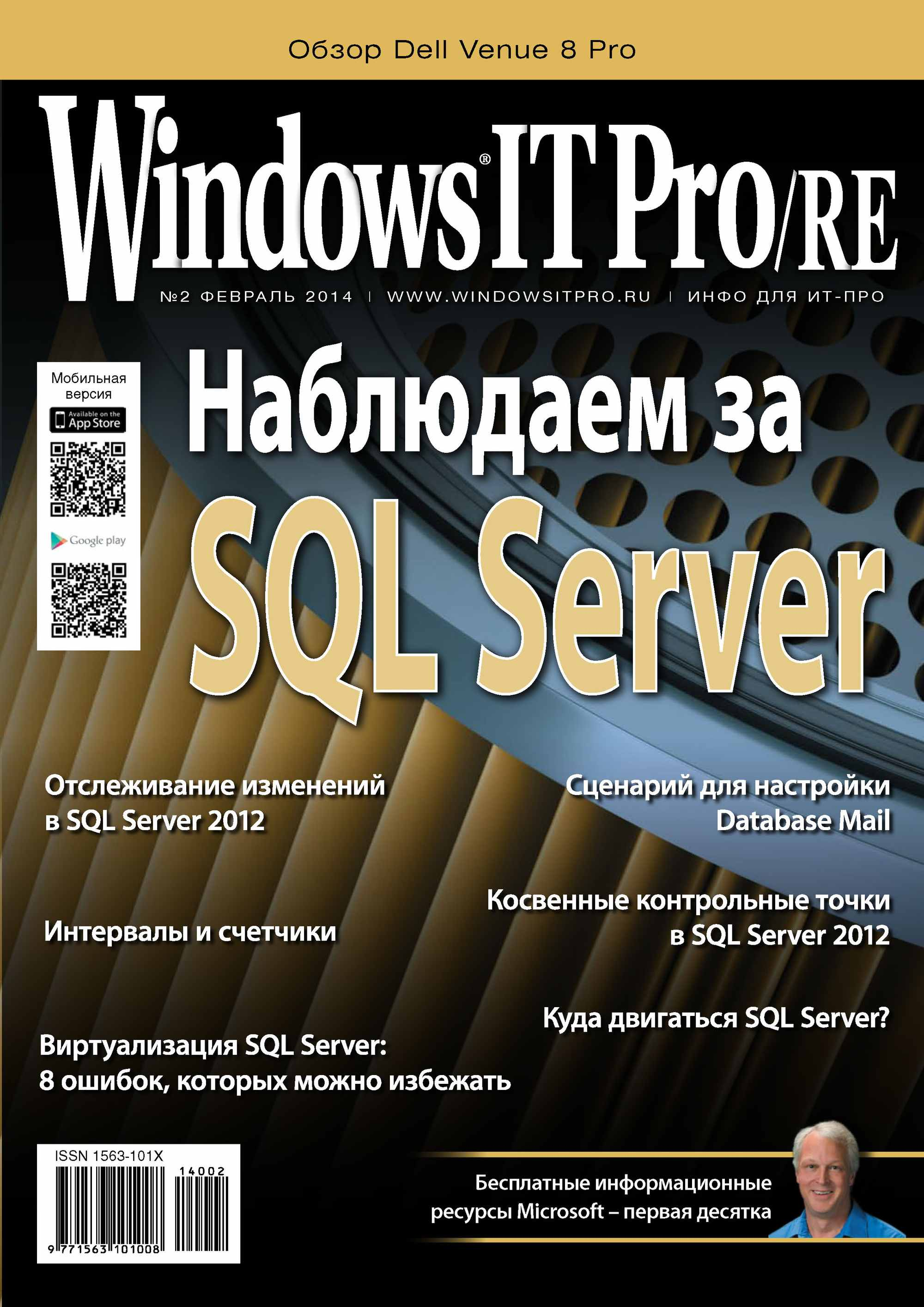 Открытые системы Windows IT Pro/RE №02/2014 paul atkinson beginning microsoft sql server 2012 programming