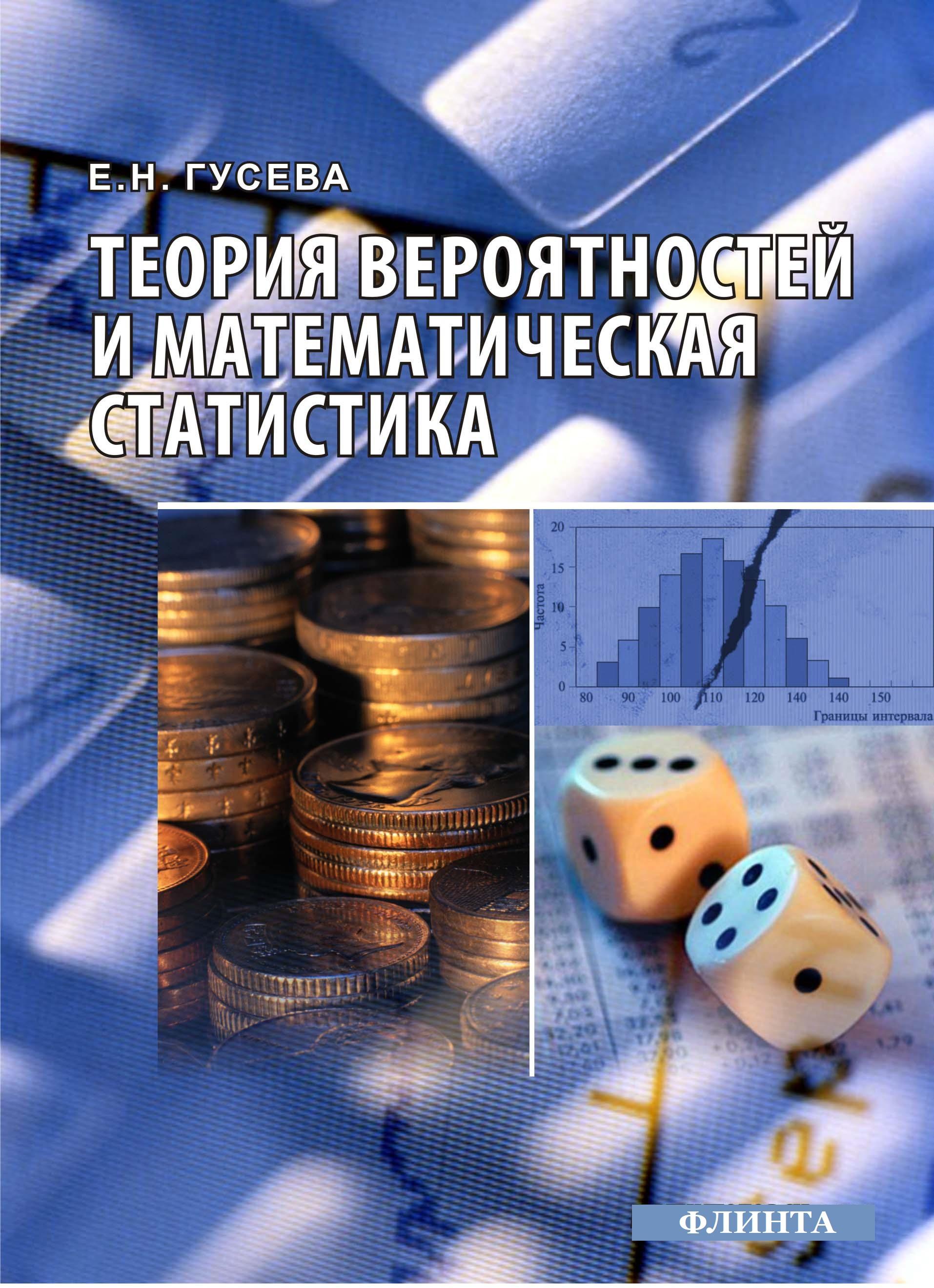 Е. Н. Гусева Теория вероятностей и математическая статистика в н русак математическая физика