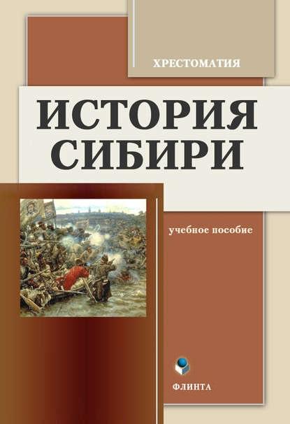 Отсутствует История Сибири. Хрестоматия отсутствует язык фольклора хрестоматия