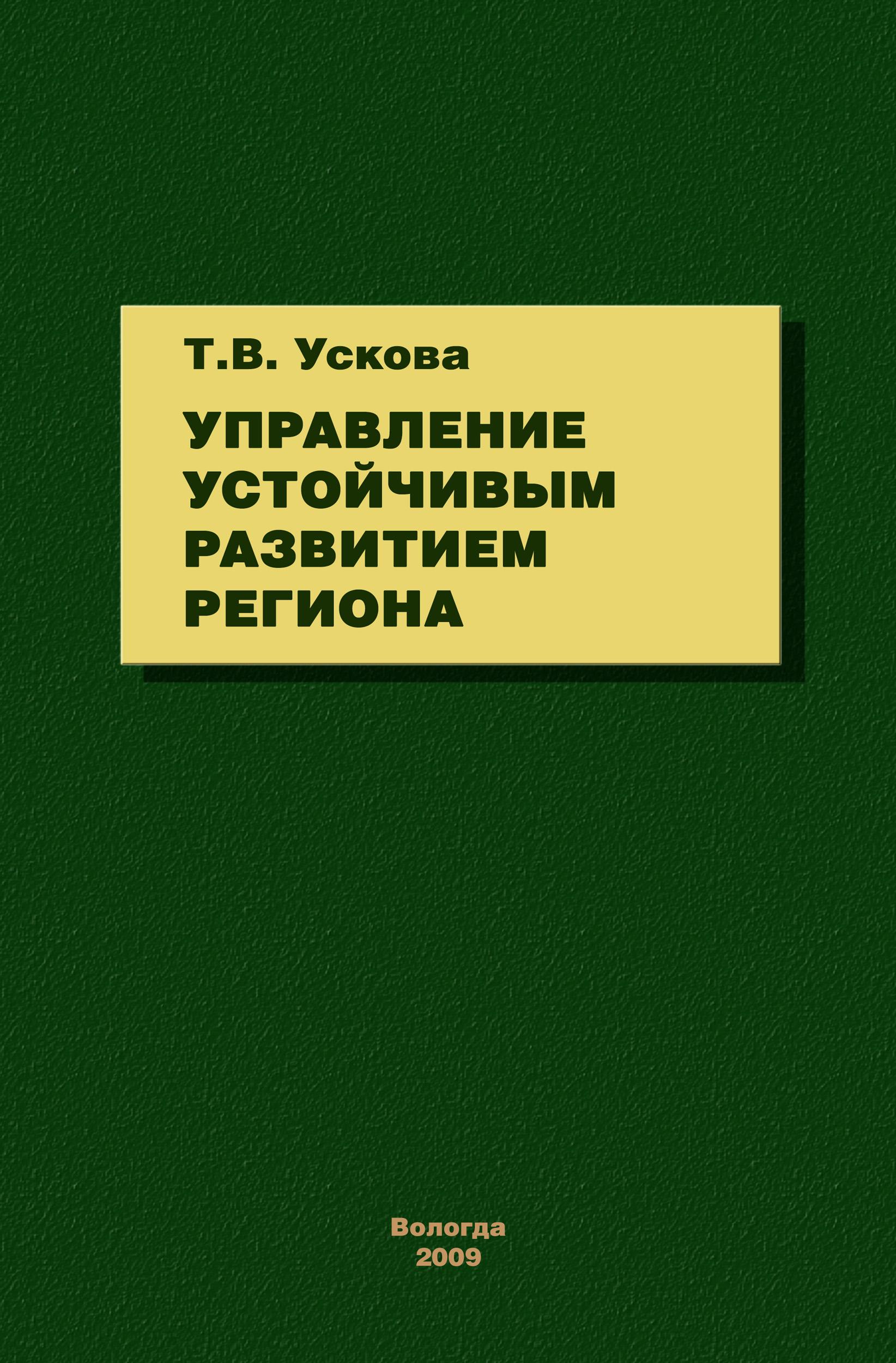 Т. В. Ускова Управление устойчивым развитием региона