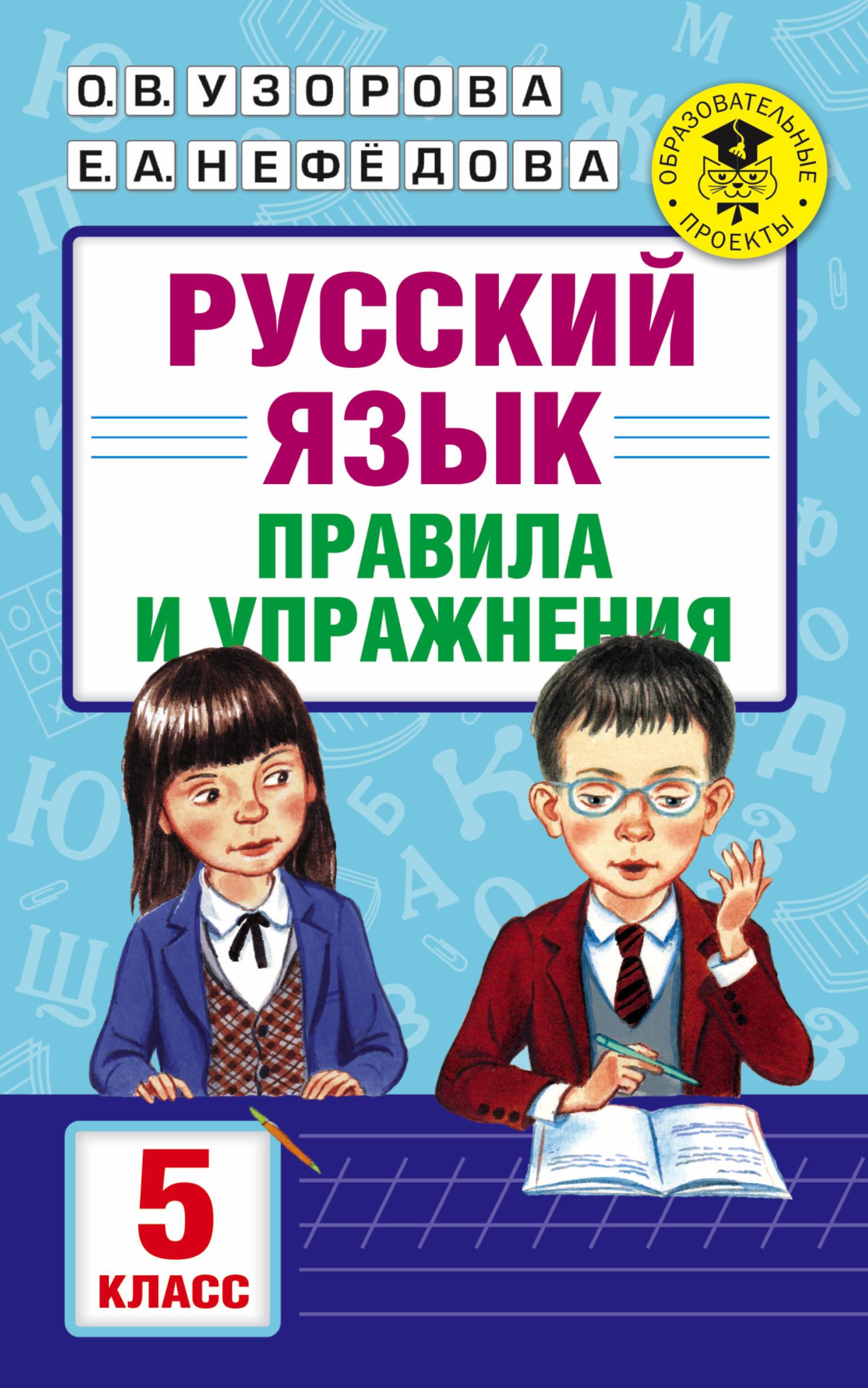 цена на О. В. Узорова Русский язык. Правила и упражнения. 5 класс