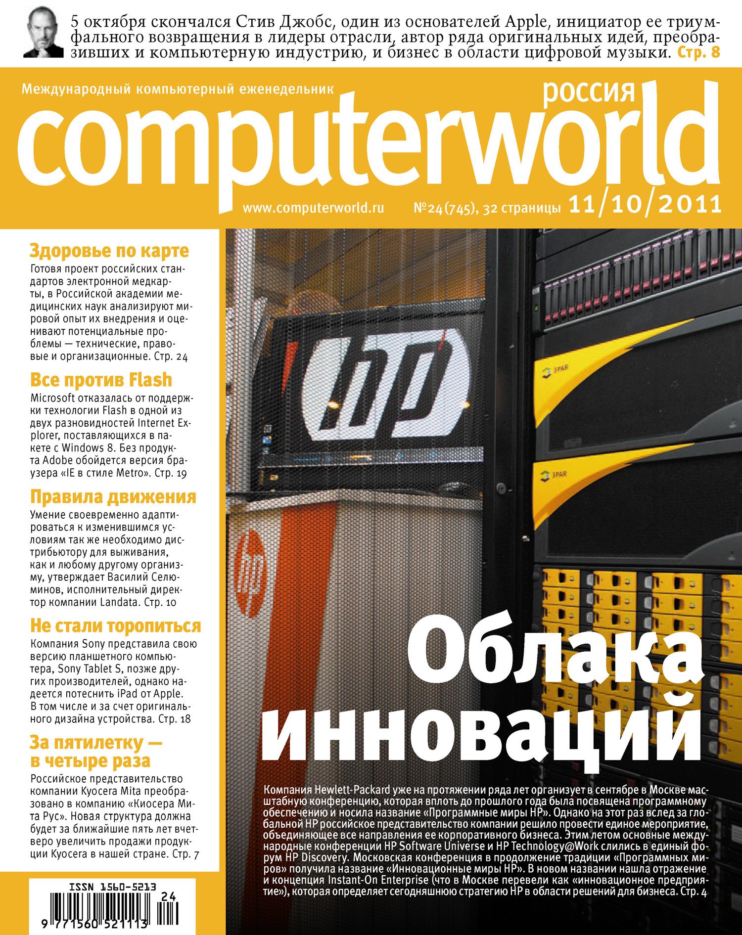 Журнал Computerworld Россия №24/2011
