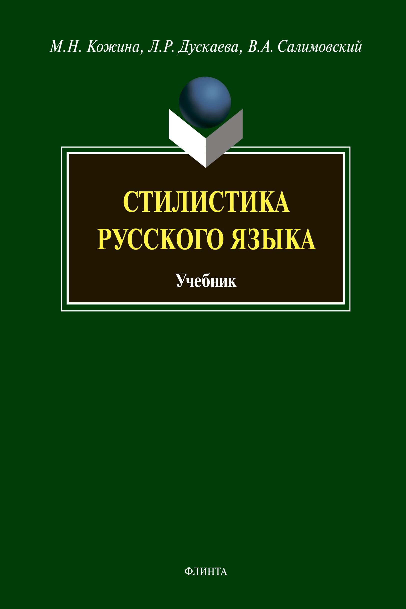 цена на М. Н. Кожина Стилистика русского языка. Учебник