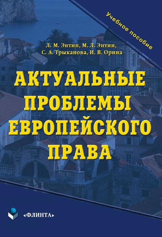 все цены на С. А. Трыканова Актуальные проблемы европейского права. Учебное пособие онлайн