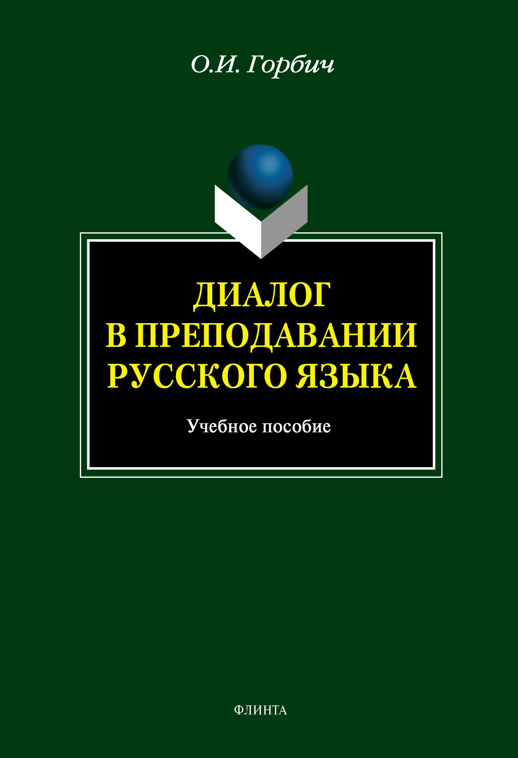О. И. Горбич Диалог в преподавании русского языка