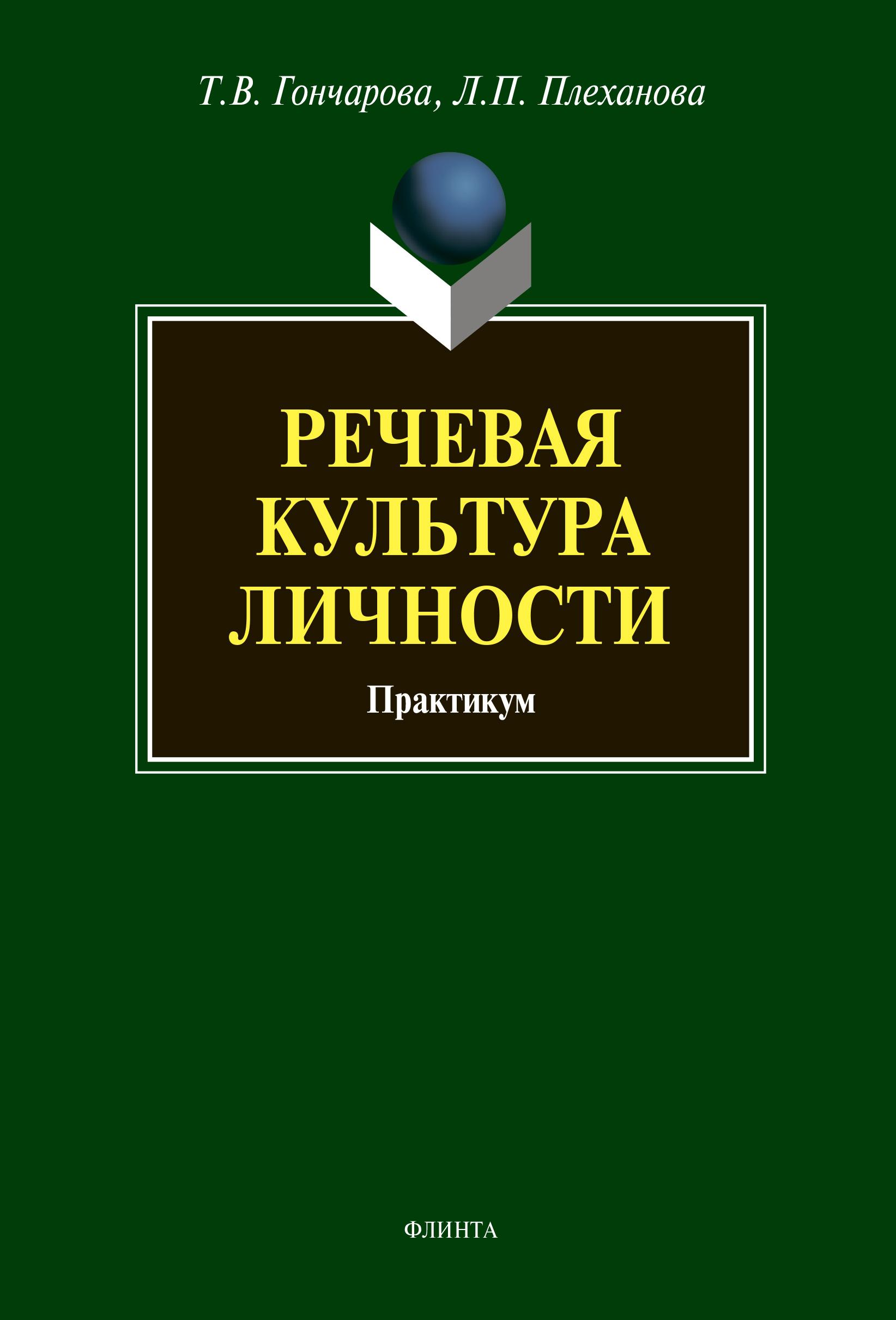Т. В. Гончарова Речевая культура личности. Практикум т в иванчикова речевая компетентность в педагогической деятельности