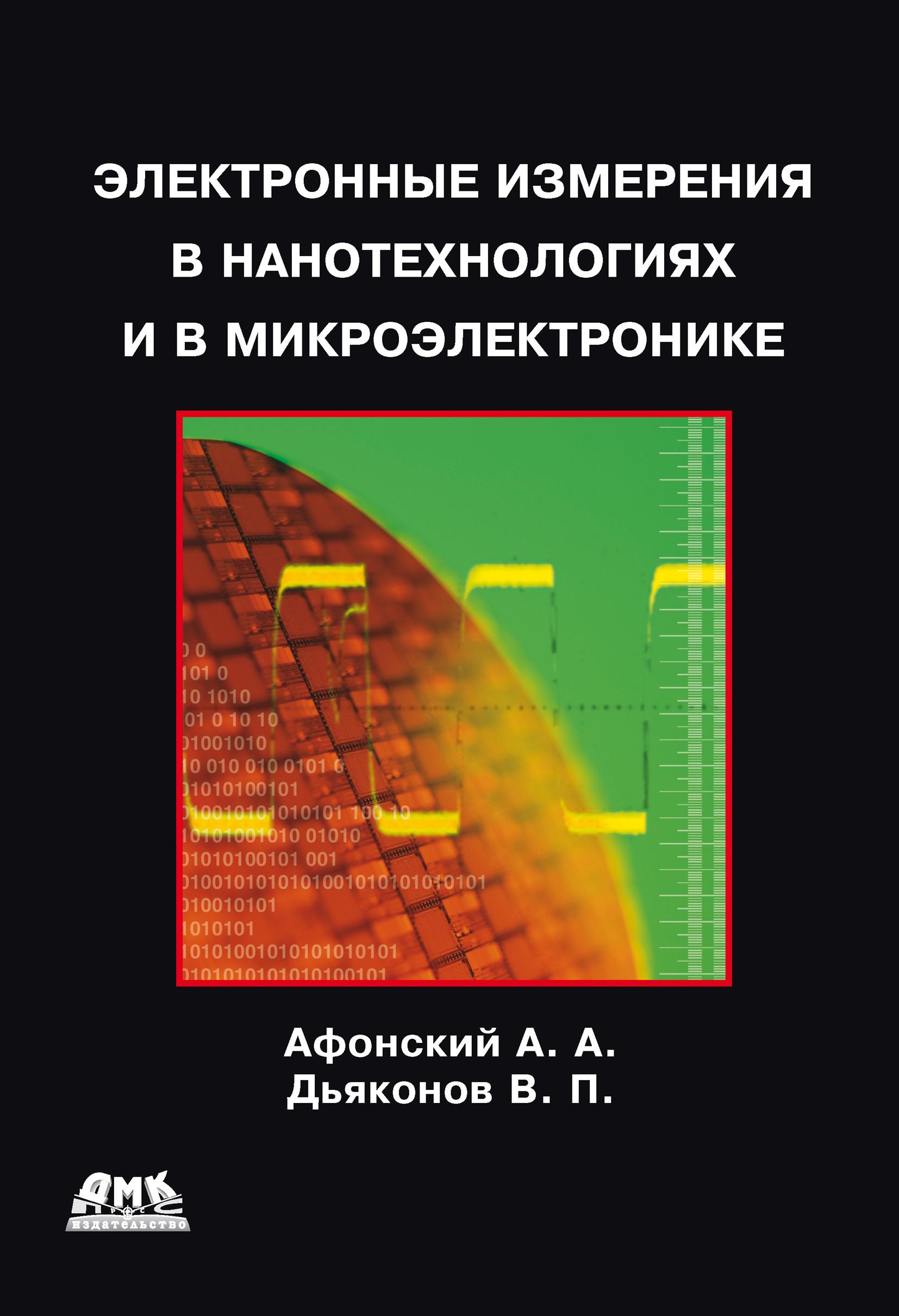 В. П. Дьяконов Электронные измерения в нанотехнологиях и микроэлектронике цена и фото