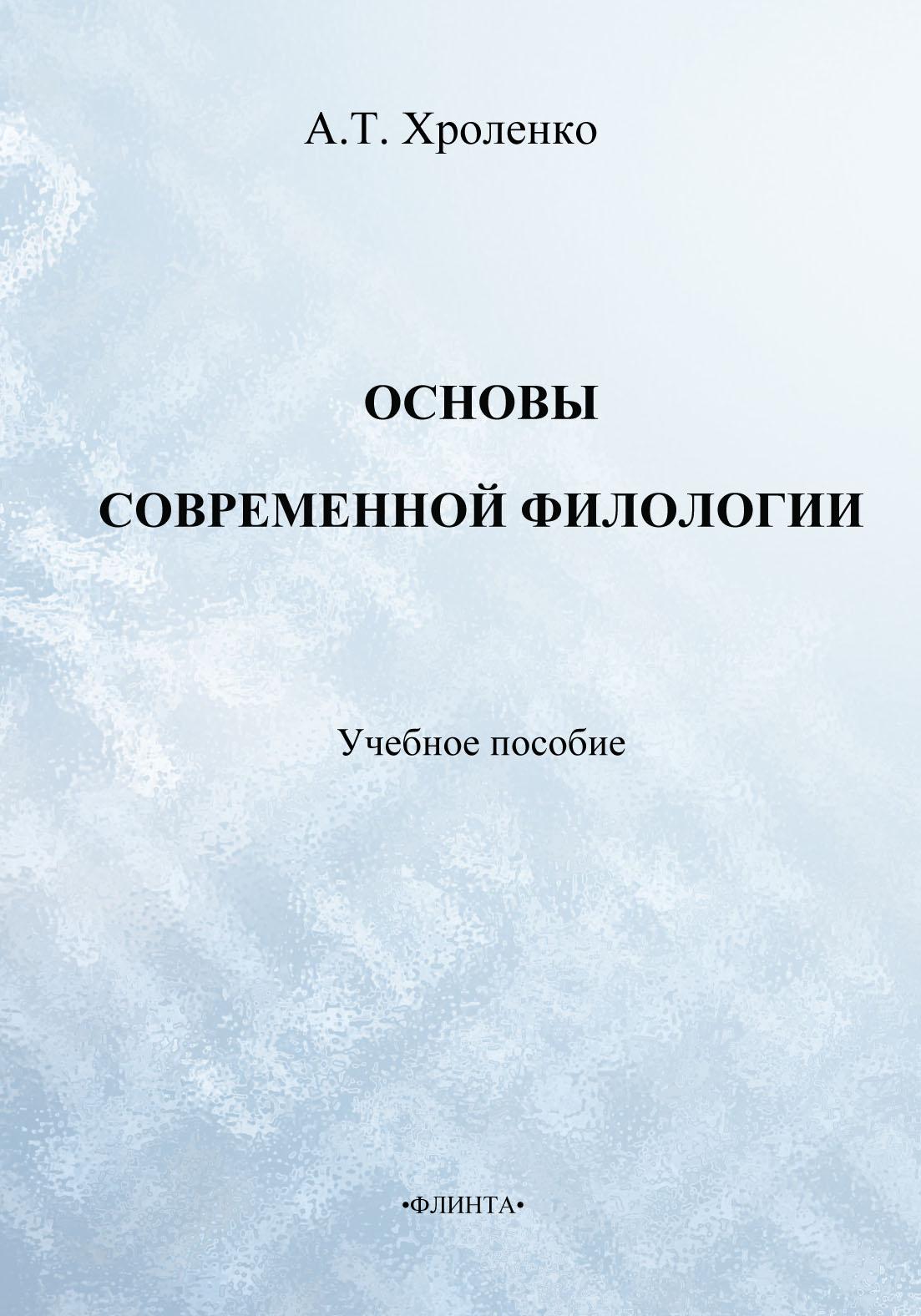 А. Т. Хроленко Основы современной филологии. Учебное пособие