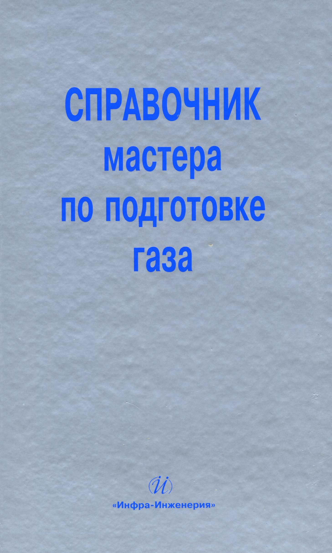 М. Л. Карнаухов Справочник мастера по подготовке газа