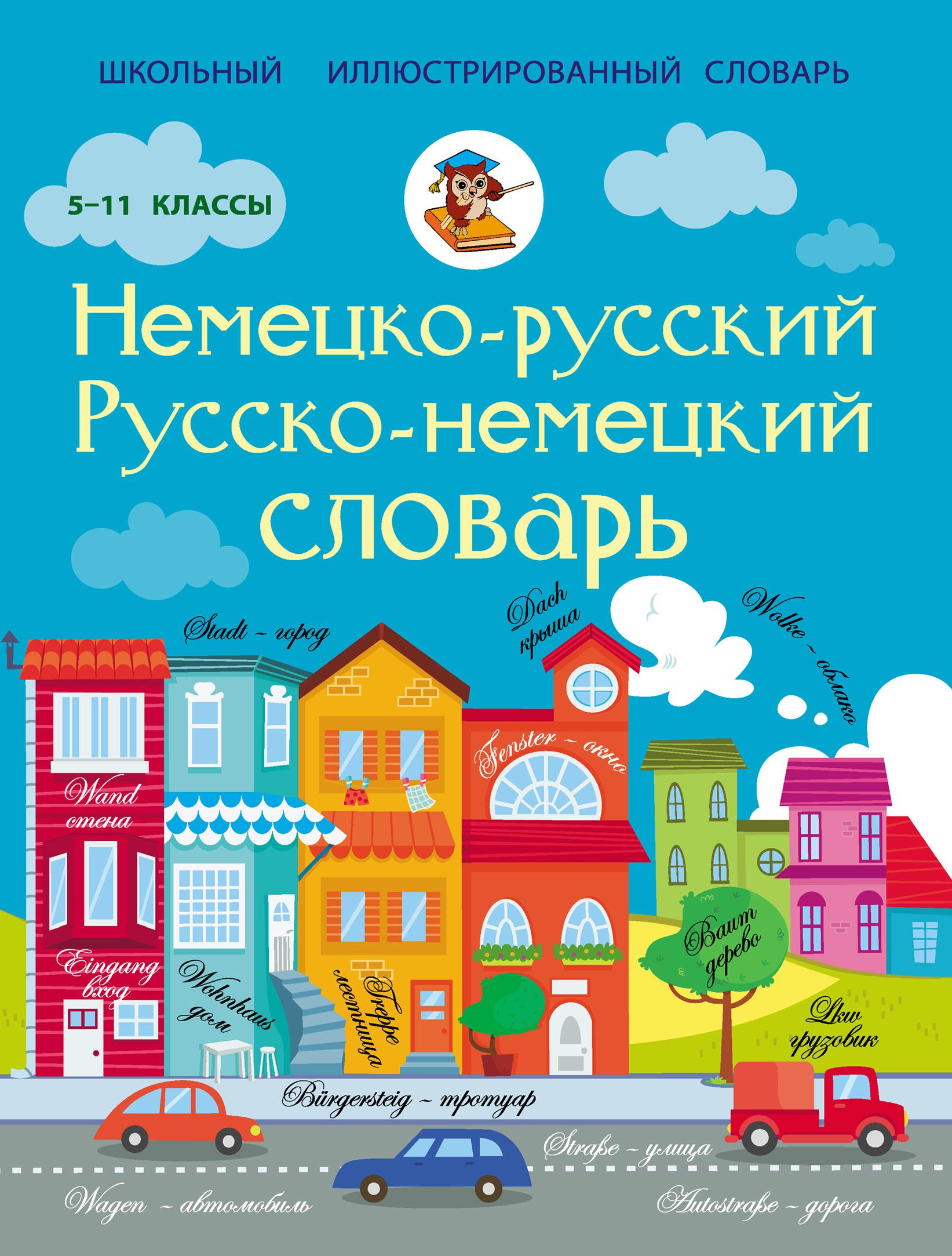 Отсутствует Немецко-русский. Русско-немецкий словарь. 5-11 классы